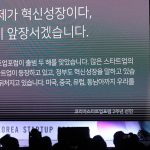 코스포 2주년 선언하는 김봉진 의장