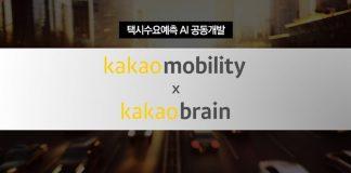 카카오모빌리티 x 카카오브레인 '택시수요예측 AI' 공동 개발(자료제공 카카오모빌리티)