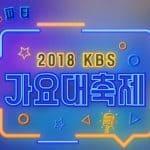 KBS © 갓잇코리아