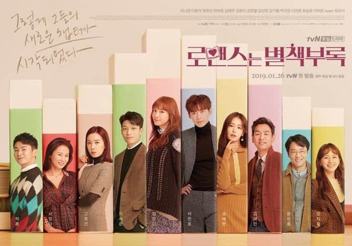 tvN '로맨스는 별책부록' 방송 화면 캡처© 갓잇코리아