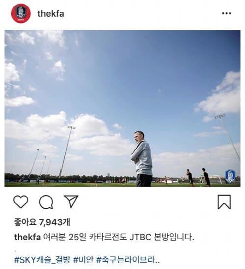 축구협회 인스타그램 ⓒ SKY캐슬 결방 사과