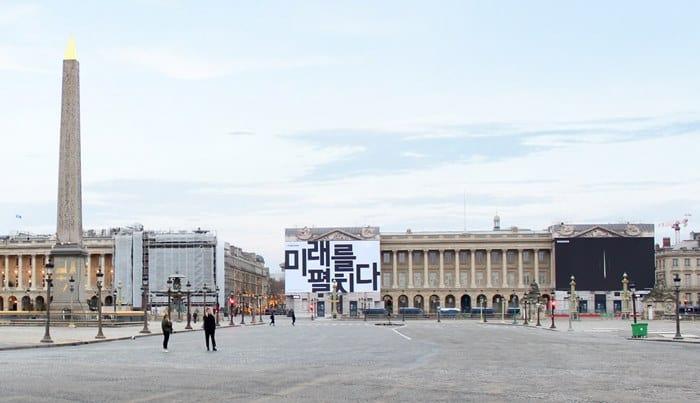 삼성전자의 '갤럭시 언팩 2019' 한글 옥외광고(프랑스 콩코드 광장) ⓒ 갓잇코리아