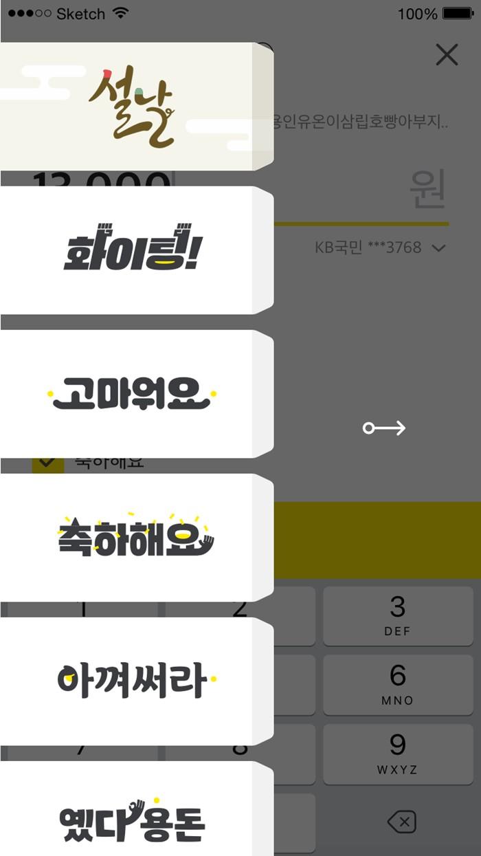 카카오페이, '설날 송금봉투' 오픈(자료제공 -카카오) ⓒ 갓잇코리아
