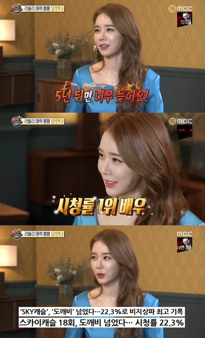 유인나/MBC 캡처 © 갓잇코리아