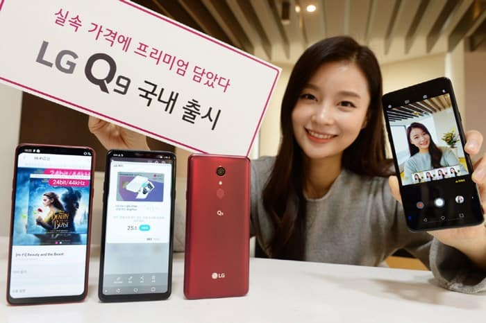 LG Q9 '실속 가격에 프리미엄을 담았다' ⓒ 갓잇코리아
