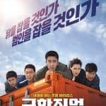 영화 극한직업 포스터 © 갓잇코리아