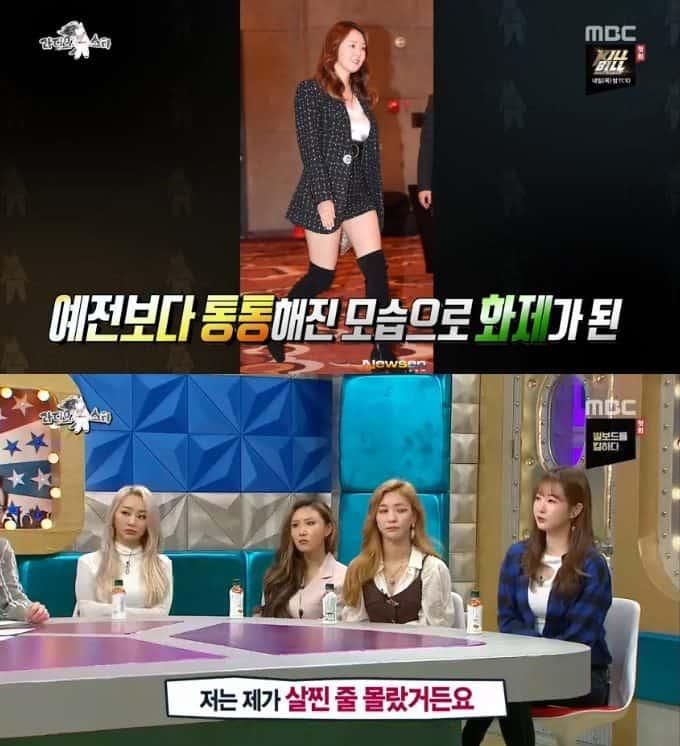오정연/MBC 캡처 © 갓잇코리아