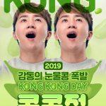 제닉스 콩콩절 이벤트 ⓒ 제닉스 제공