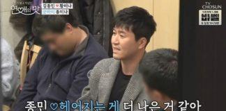 김종민/TV조선 캡처 © 갓잇코리아
