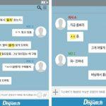 3일 디스패치가 공개한 클럽 버닝썬의 단톡방 내용 재구성 (사진출처 - 디스패치)