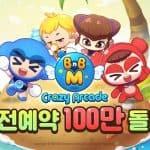 '크레이지아케이드 BnB M' 사전예약 100만 돌파(넥슨 제공)