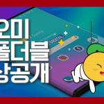 샤오미 미 폴더블, 갤럭시폴드 절반가격 출시 할 듯 ⓒ 샤오미