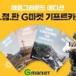 G마켓, 배틀그라운드 에디션 'G마켓 기프트카드' 출시 (시진제공 G마켓)