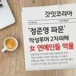 '정준영 지라시' 2차 피해 발생...女연예인 곤혹 ⓒ 갓잇코리아