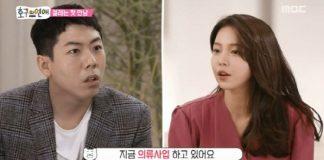 지윤미 (사진=MBC '호구의 연애' 방송 캡처)