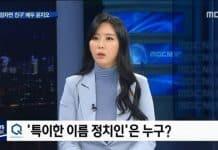 MBC 뉴스데스크 © 갓잇코리아