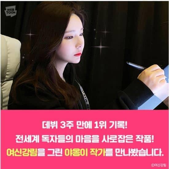 '여신강림' 연재 1주년을 맞아 야옹이 작가의 실물이 공개(네이버 웹툰 공식 SNS)