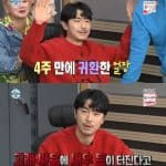 이시언/MBC 캡처 © 갓잇코리아