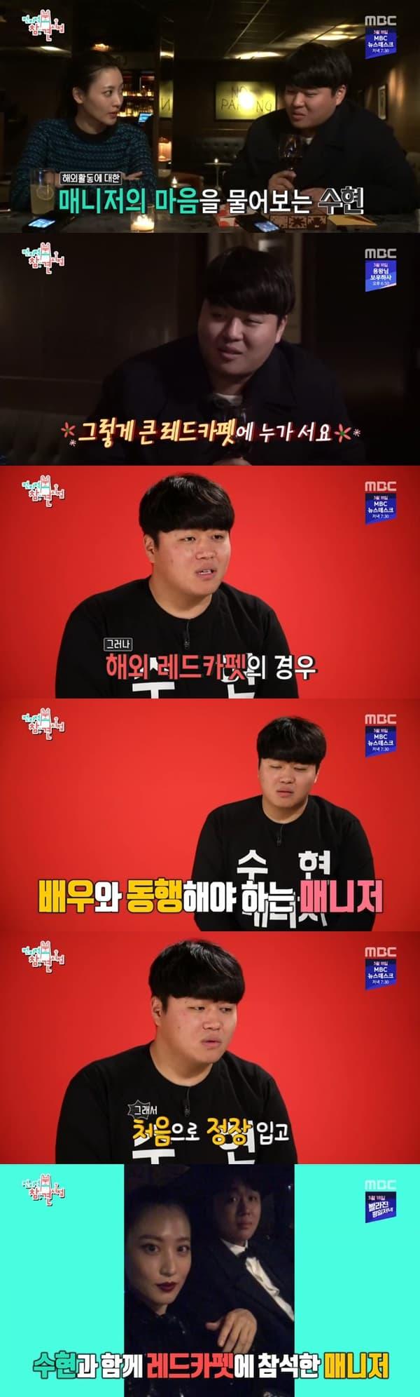 MBC '전지적 참견 시점' 방송 화면 캡처 © 갓잇코리아