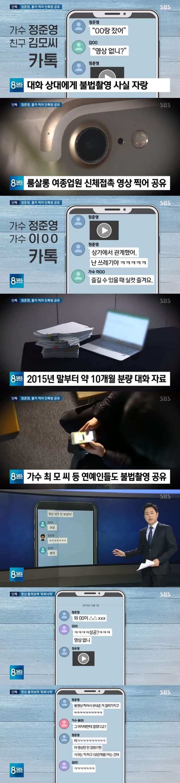 SBS 8뉴스 캡처 © 갓잇코리아