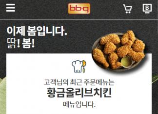 BBQ '딹 포인트'© 갓잇코리아