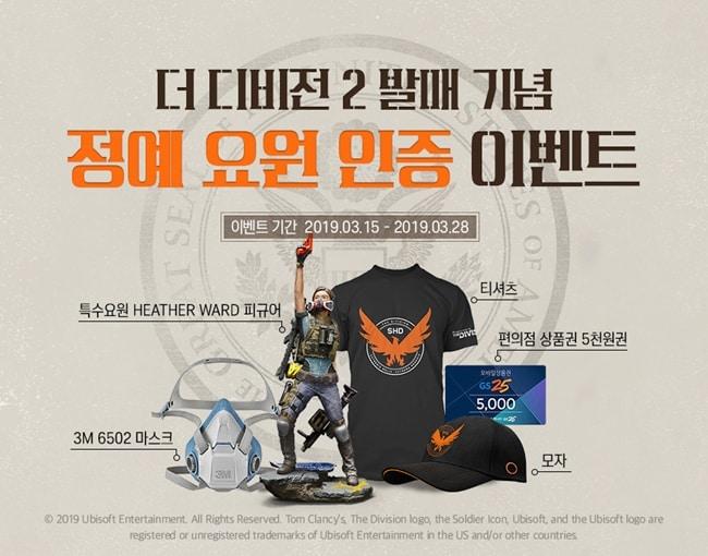 정식 발매를 기념 2주 간 '정예 요원 인증 이벤트를 실시한다 (인트라게임즈 제공)