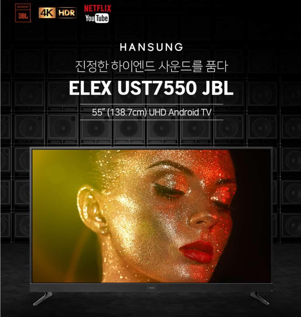 """한성컴퓨터, JBL 사운드바 일체형 HDR 지원 55"""" UHD TV 출시"""