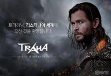넥슨 야심작 '트라하', 서버 폭주로 출발… 기대감 폭발?