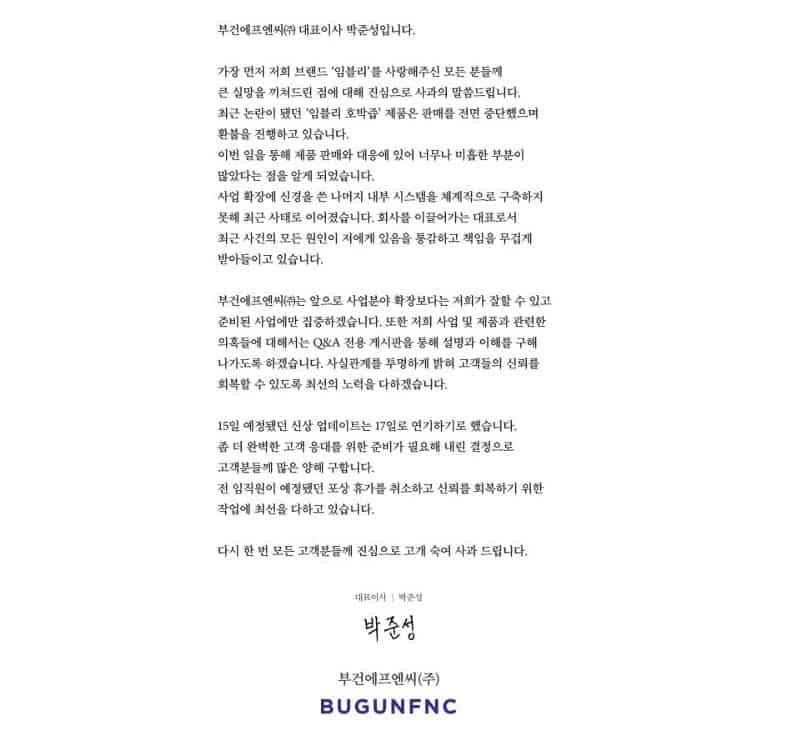 박준성 부건에프엔씨 대표이사 사과문 © 갓잇코리아(임블리 쇼핑몰 공지사항 갈무리)
