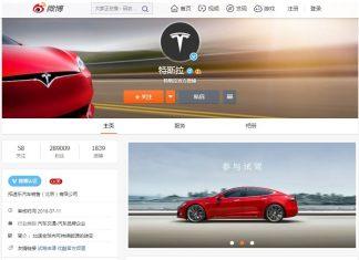 모델3' 차량이 폭발하는 사고가 발생함에 따라 현지에 조사반을 파견했다고 22일 밝혔다. (테슬라 웨이보 캡처) © 갓잇코리아