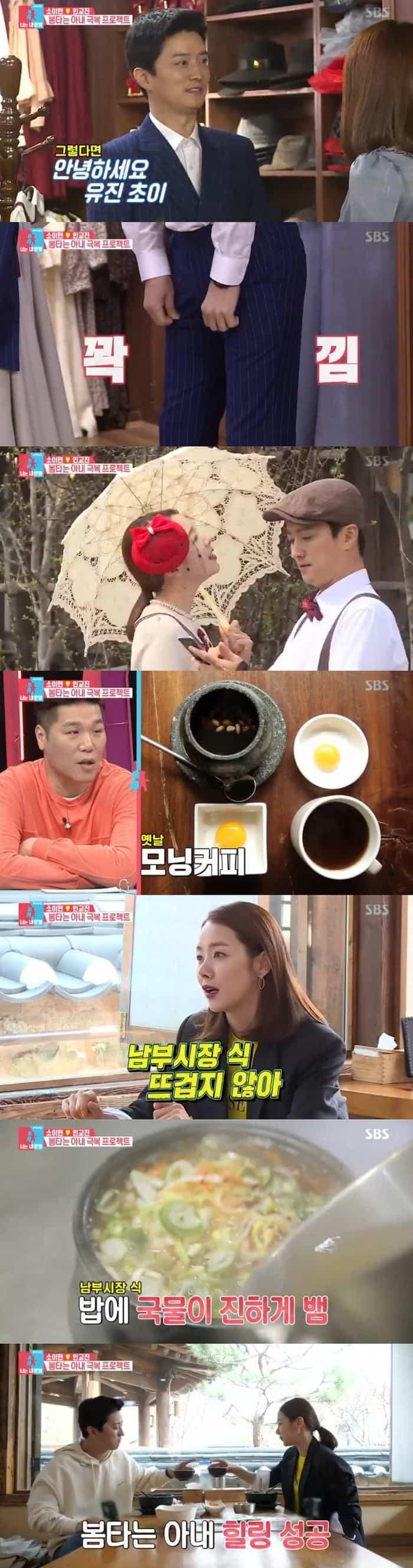 [RE:TV] '동상이몽2' 인교진♥소이현, 러블리 부부의 '힐링여행