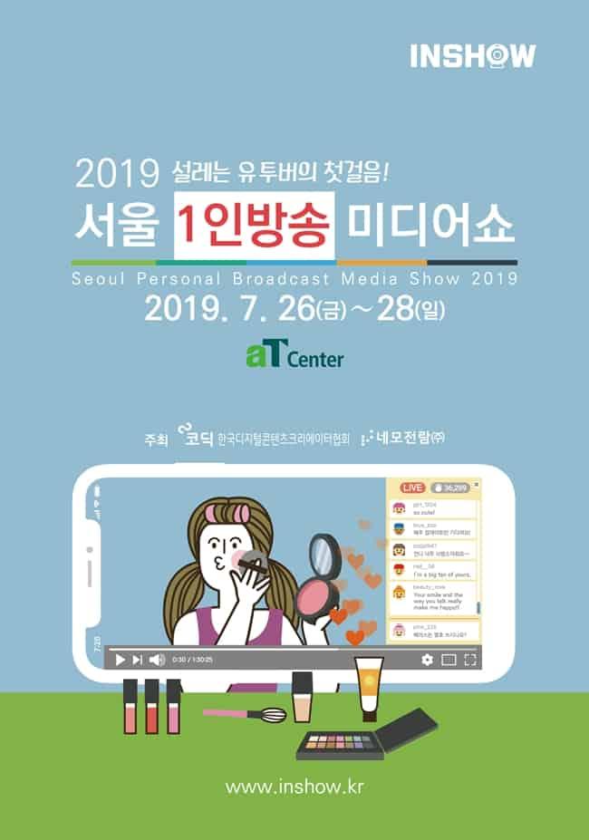 서울 1인방송 미디어쇼 포스터 ⓒ 갓잇코리아