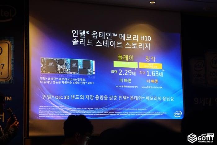 인텔은 CPU는 물론 메모리 등 플렛폼화를 통해 최적화된 성능을 보여줄 예정이다 ⓒ 갓잇코리아