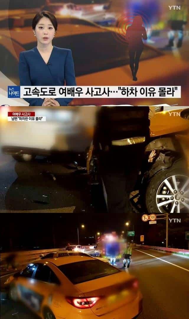 YTN 뉴스 캡쳐 ⓒ 한지성 교통사고