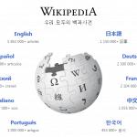 中 위키피디아 홈페이지 © 갓잇코리아