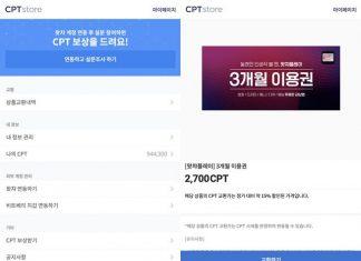 콘텐츠 프로토콜의 온라인 쇼핑몰 'CPT스토어' ©갓잇코리아