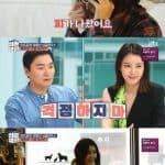 JTBC '취존생활'© 갓잇코리아