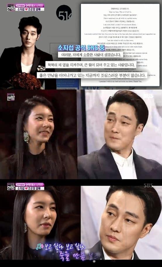 SBS '본격연예 한밤' 캡처© 갓잇코리아