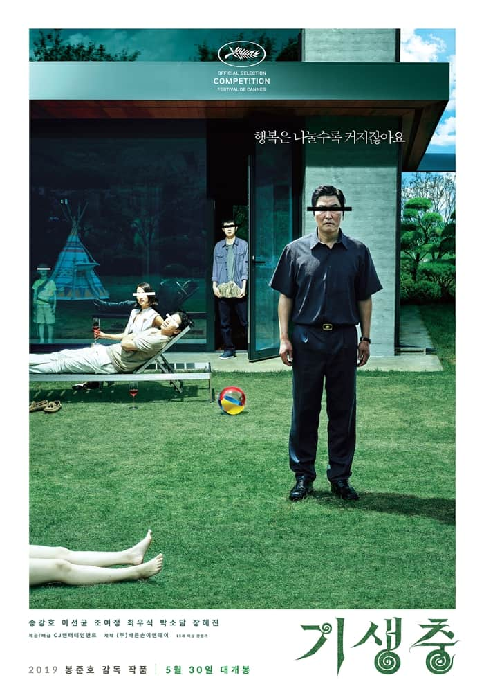 '기생충' 포스터 © 갓잇코리아