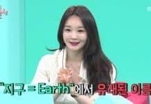 MBC 전참시 캡쳐 화면 - 강민경 '얼씨룩' ⓒ 갓잇코리아