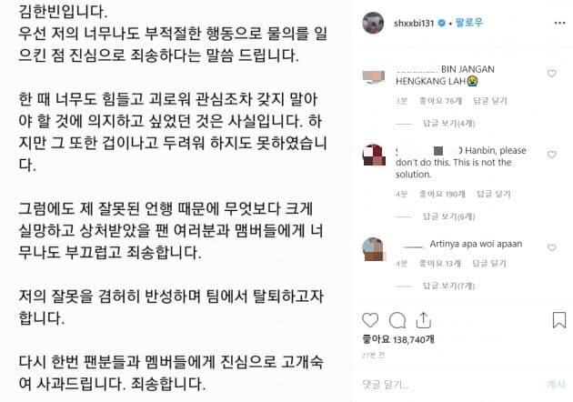비아이 SNS 사과문 ⓒ 갓잇코리아