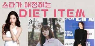 [카드뉴스] 그녀들의 다이어트 방법은? 다이어트 '애정템' ⓒ 갓잇코리아