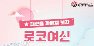 [잇패션+]로코여신 박민영 공항패션 파헤치기 ⓒ 갓잇코리아