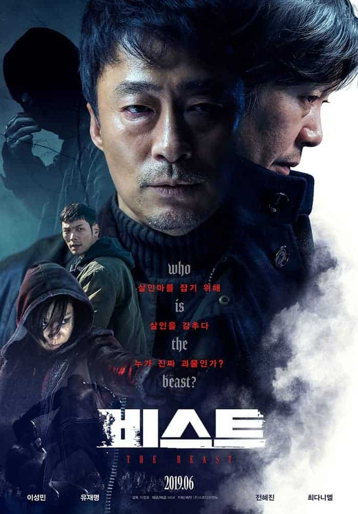 영화 비스트 포스트 ⓒ 갓잇코리아 / New 제공