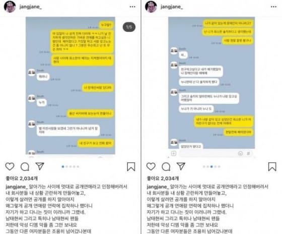 현재 삭제된 장재인 인스타그램 ⓒ 갓잇코리아