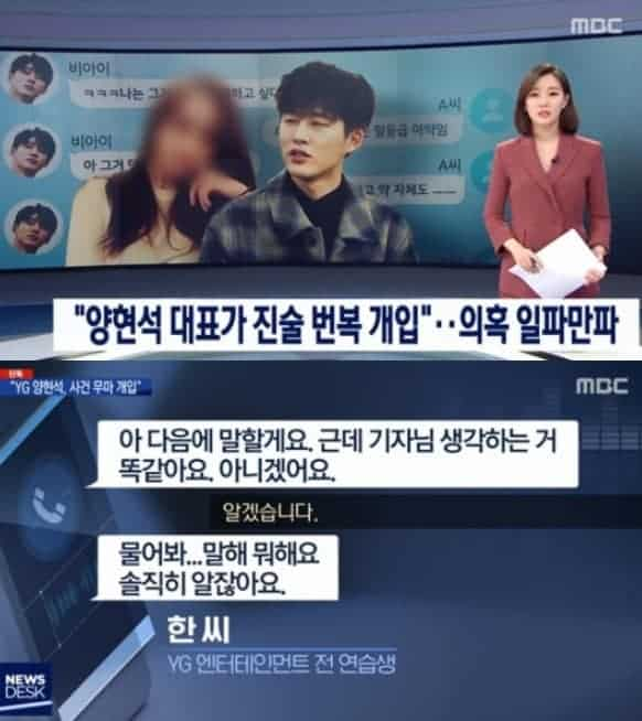 MBC 방송 화면 캡처 © 갓잇코리아