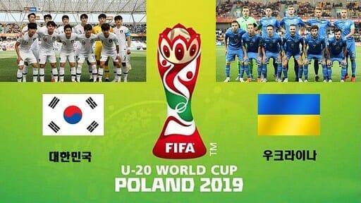 U-20 결승전 응원 ⓒ 에일리 인스타그램