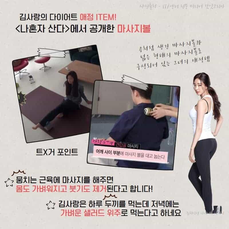 [카드뉴스] 김사랑의 다이어트 방법은? 다이어트 '애정템' ⓒ 갓잇코리아