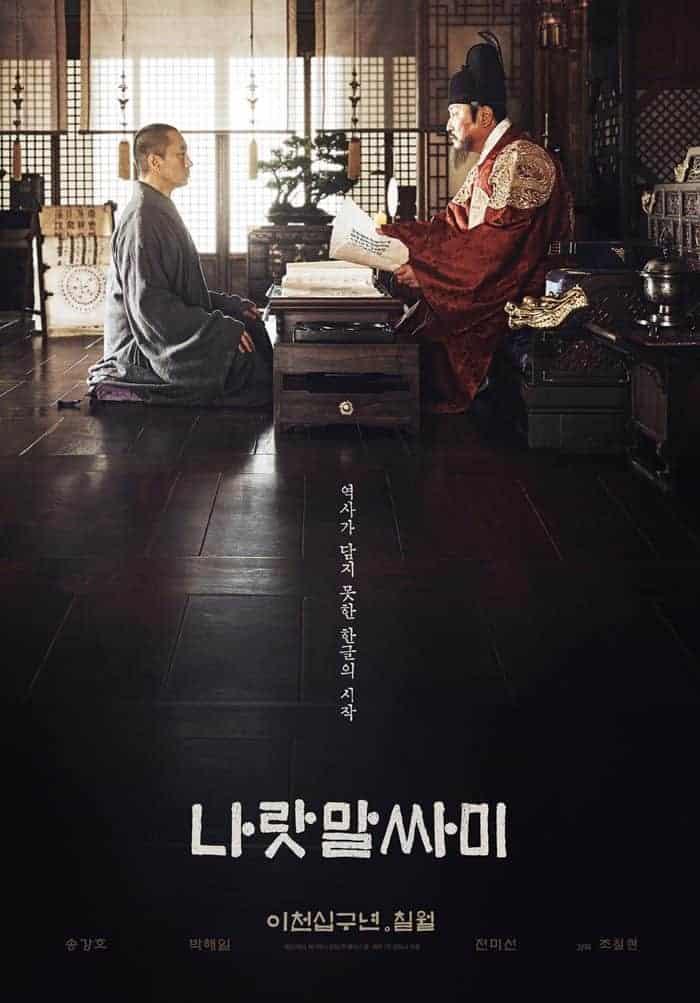 영화 나랏말싸미 포스터 ⓒ 갓잇코리아