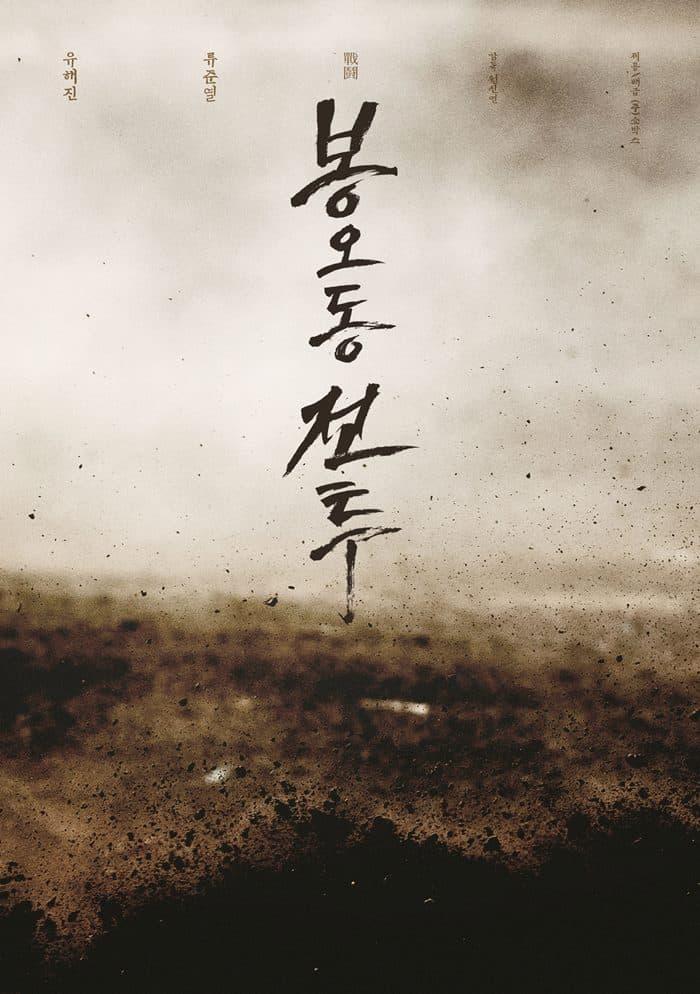 영화 봉오동전투 포스터 ⓒ 갓잇코리아